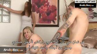 نيك طيز ام زوجته الممحونة امام ابنتها مترجم xxx فيديو عربي