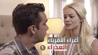 اغراء الأقارب العذراء الحلقة الثانية الجنس العربي على Xxxvideohd.info