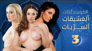 سكس الجيل الثالث بنات الجنس العربي على Xxxvideohd.info