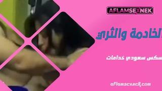 سكس سعودي خدامات ثري لا يقاوم جسد الخادمة xxx فيديو عربي