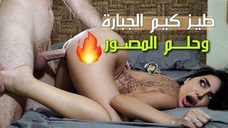 فيلم كيم كارداشيان الجنس العربي على Xxxvideohd.info